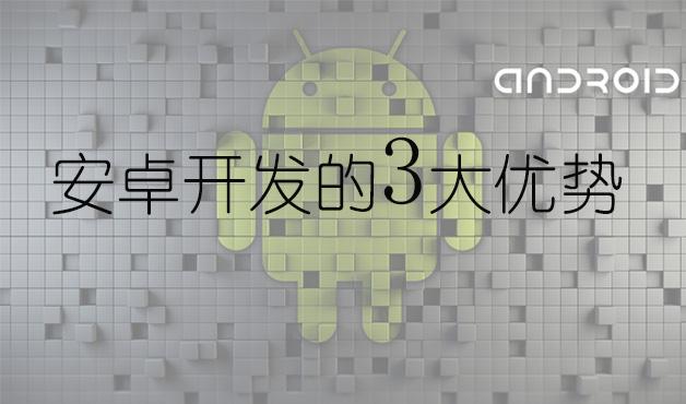 安卓开发的3大优势