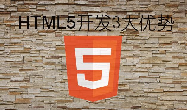 html5开发3大优势