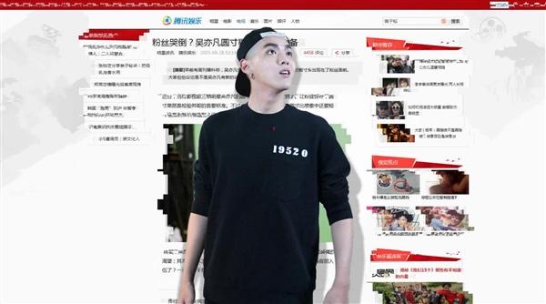 吴亦凡HTML5小游戏