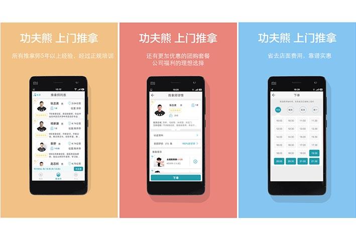 上门服务按摩app开发面临行业洗牌