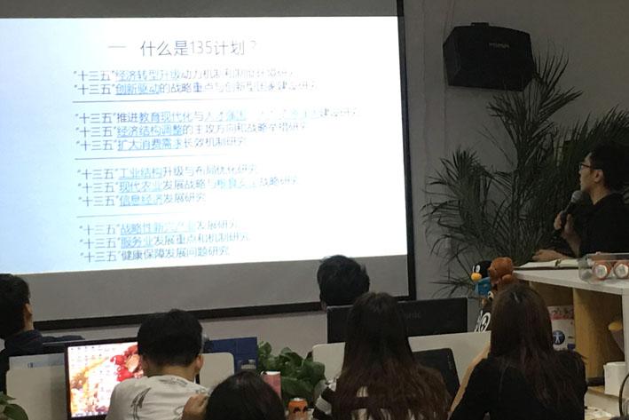广州APP开发公司紫鲸互联第三季度工作总结会4
