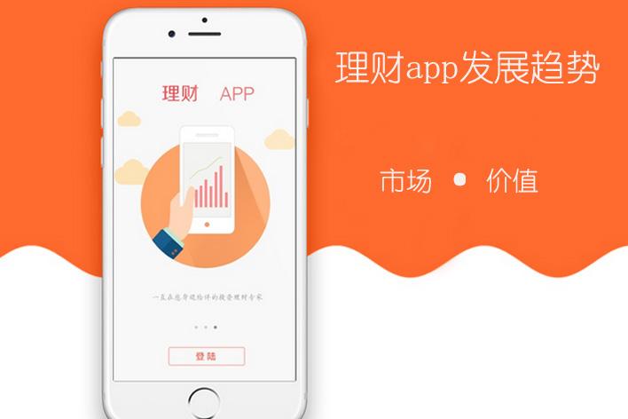 理财app发展趋势
