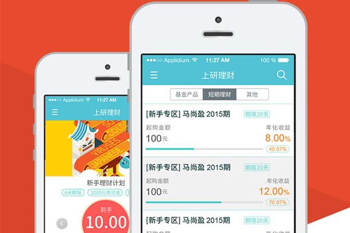 应对互联网的新挑战,广州金融APP开发公司有办法!