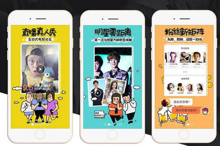 广州APP制作:社交红利期的品销一体化
