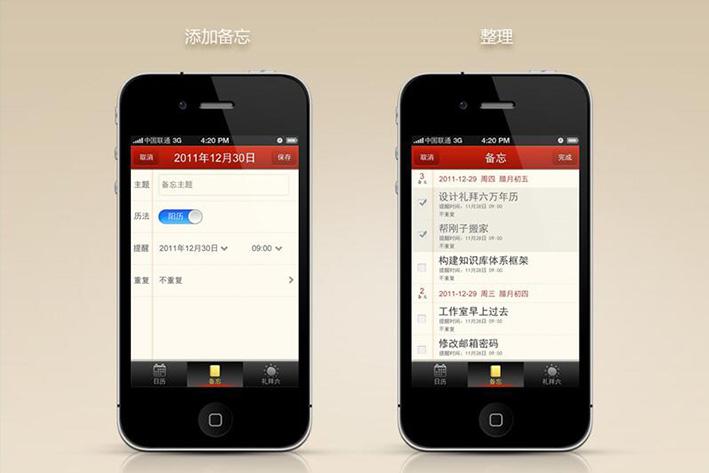广州APP外包给传统企业的社交红利建议