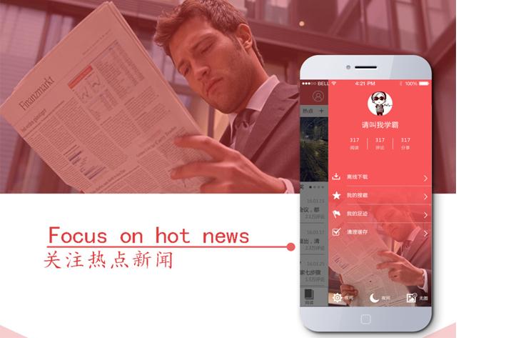 鹿晗李易峰代言的搜狐新闻跟其他新闻资讯APP开发有什么不同?
