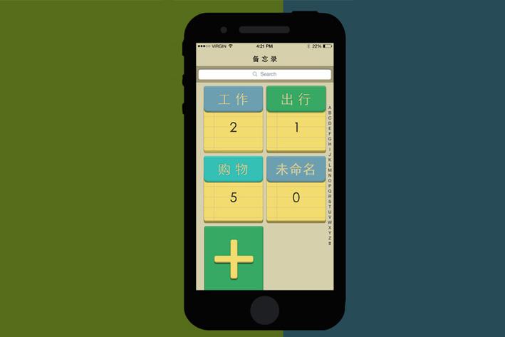 备忘录app开发的设计流程和解决方案