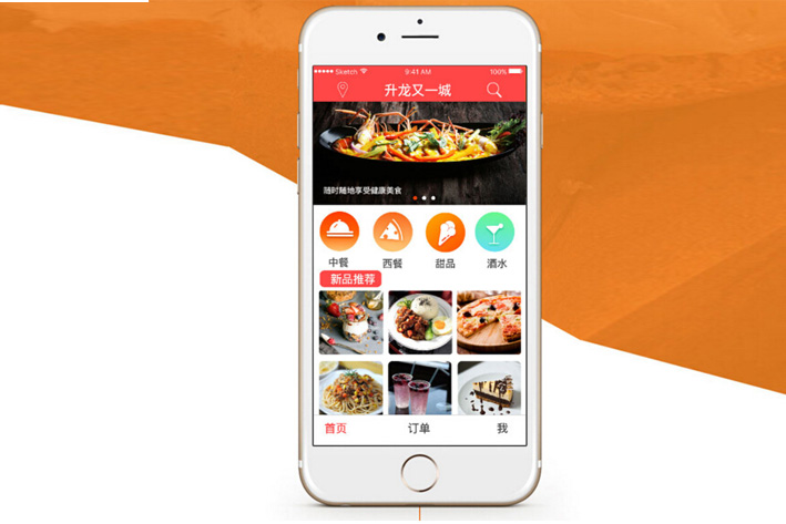 健身餐APP开发七分食如何解决用户的饮食痛点