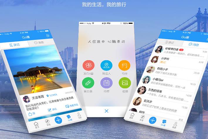广州APP软件定制专家陈述HTML5的价值所在