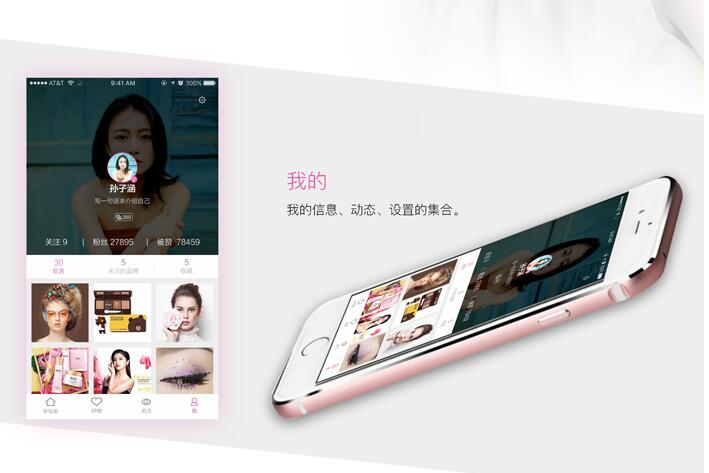 美妆电商app开发解决用户购买高性价比护肤品的痛点