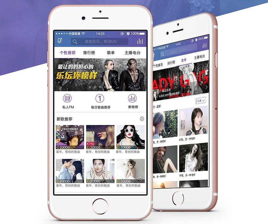 广州软件外包公司浅淡音乐app开发解决方案