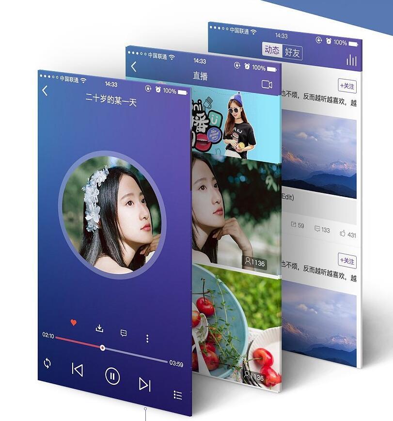 音乐app开发