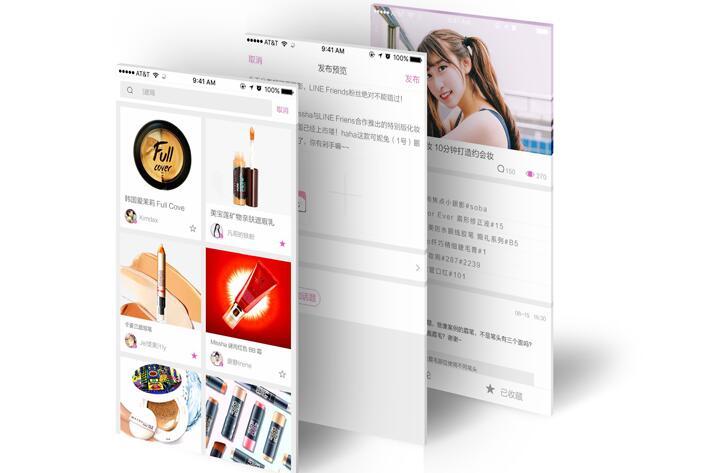 美妆电商app开发