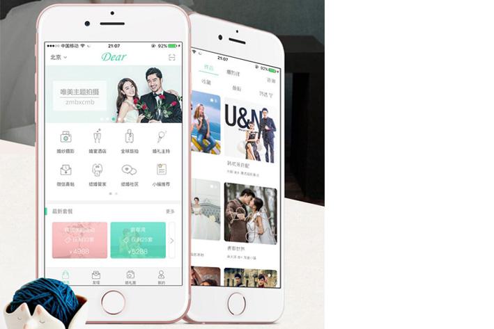 婚礼策划手机软件