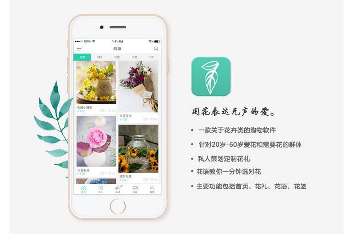 花卉APP软件