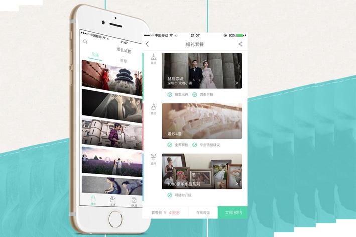 婚礼策划手机软件让用户有一场创意婚礼