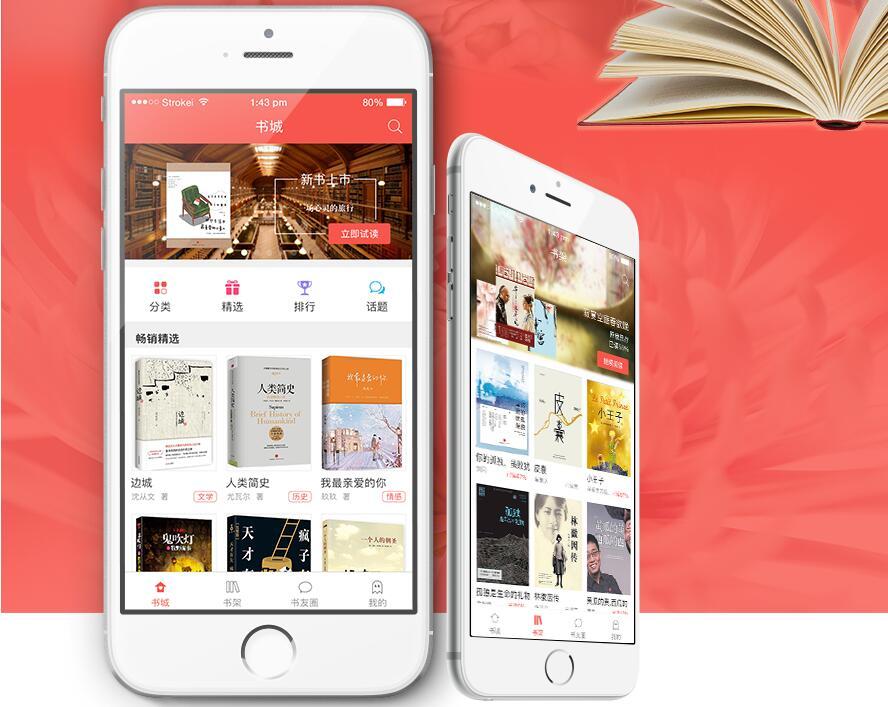 受用户欢迎的阅读APP软件起点读书有什么产品特色