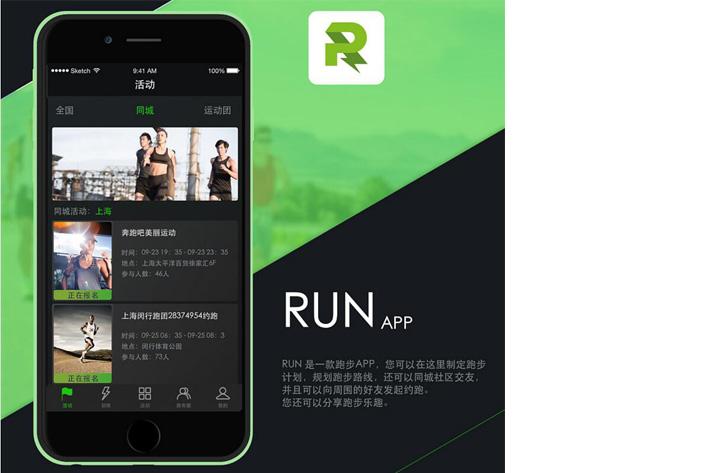 跑步APP移动应用上什么功能受用户欢迎