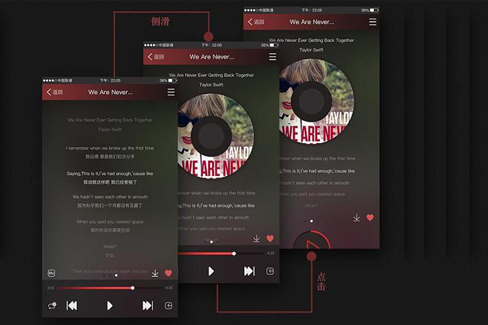 音乐APP软件开发