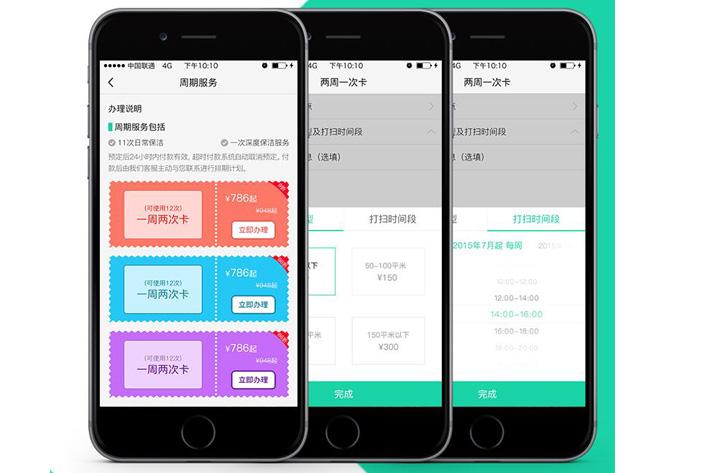 广州APP开发公司分析上门O2O软件58到家、e家洁