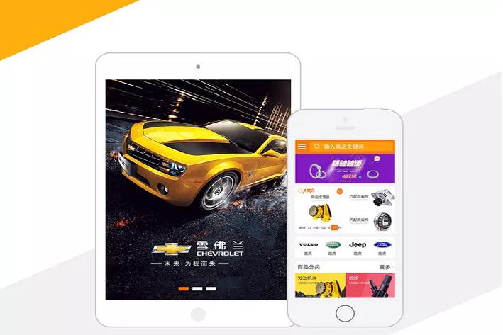 制作汽配商城app会有哪些好处