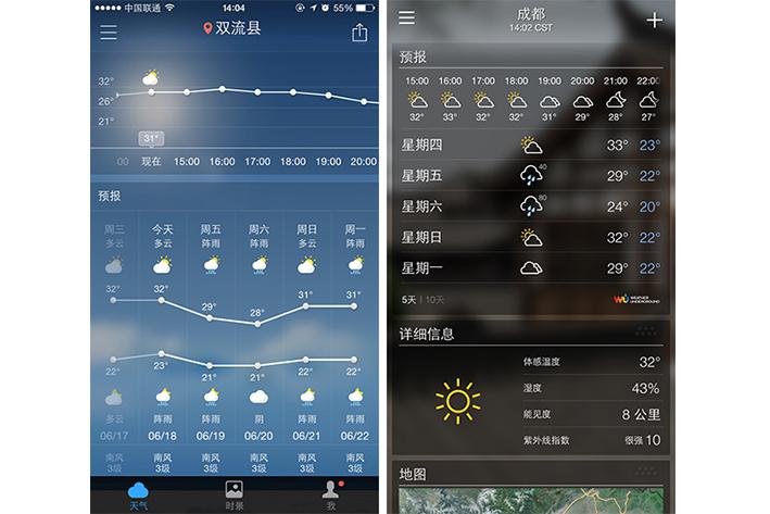 天气预报APP开发让你预知为你天气