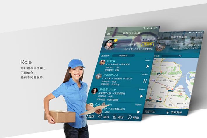 货运app未来发展分析