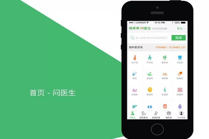 广州APP开发公司:教育APP行业发展趋势