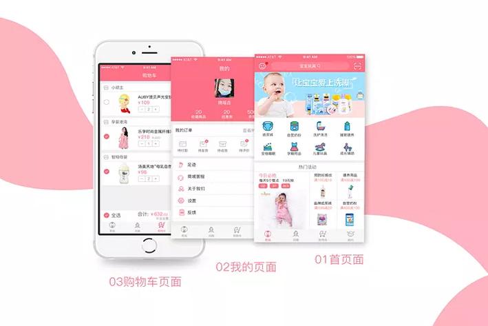 广州APP开发公司:母婴APP的竞争报告