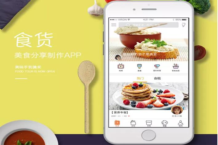 美食菜谱APP应用软件哪家强?