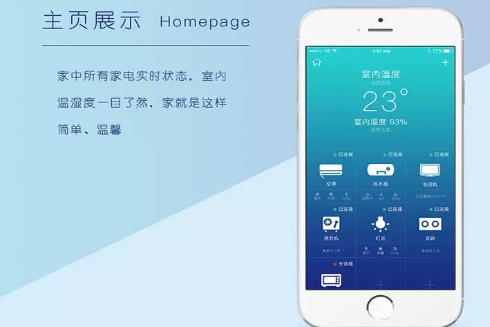 广州APP开发公司:智能电表的功能应用