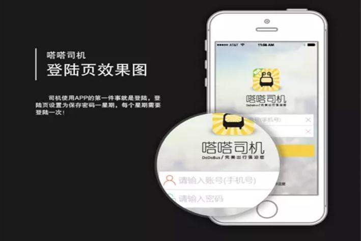 广州APP开发公司:网约巴士开发存在怎样的优势?