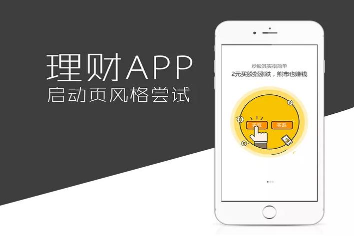 APP开发公司:理财APP有什么功能优势?