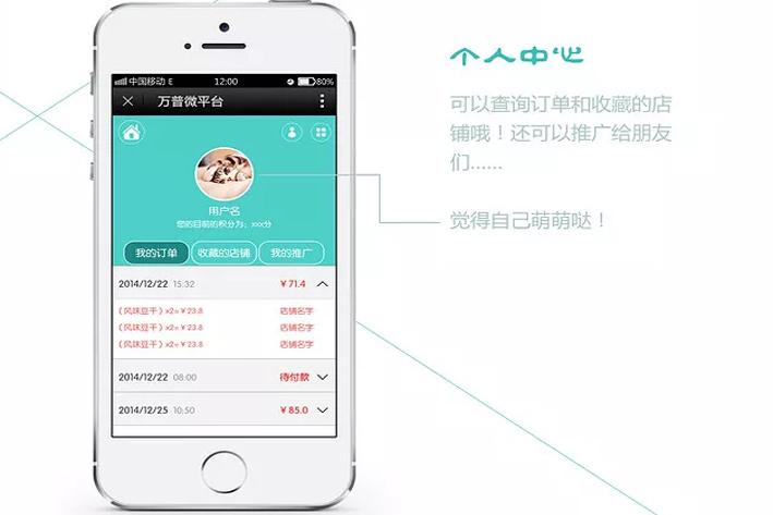 零食饮料售卖机APP软件开发定制