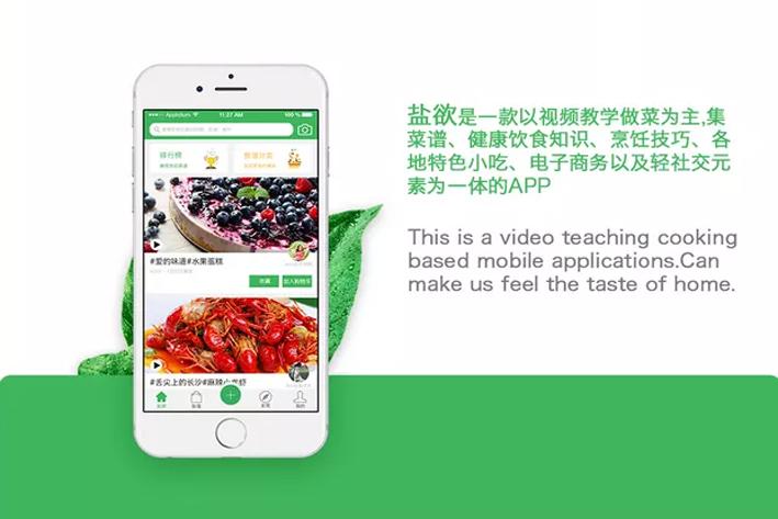 学烹饪:广州APP开发公司告诉你哪家强。