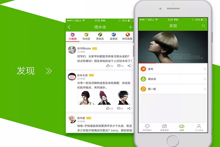 用户在下载注册美容美发app之后就可以通过在线美发预约app平台系统图片