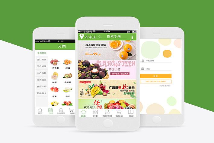 新零售生鲜电商App开发市场浅析