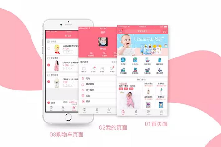 母婴App开发有什么好处呢