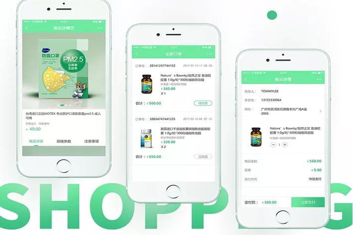 手机购物APP开发,电商行业新发展