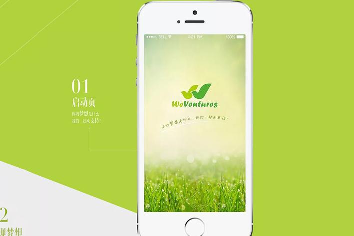 农业App开发功能