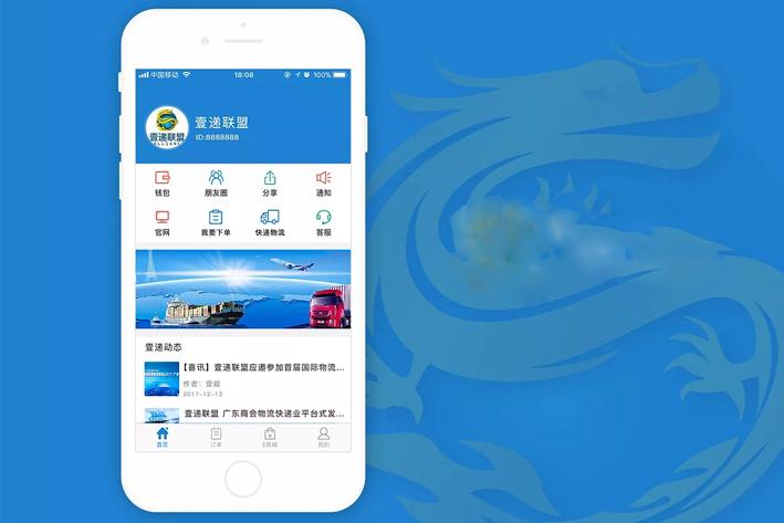 区块链物流App开发