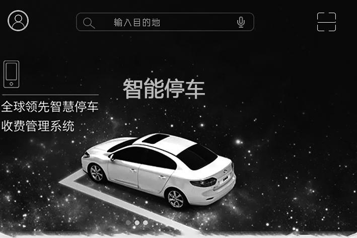 智能停车App开发对停车难分析