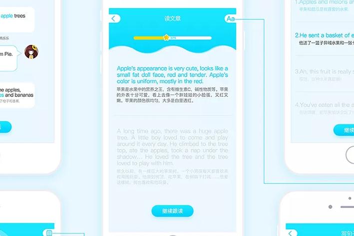 英语学习App开发