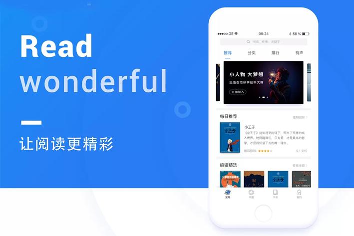 阅读App开发功能