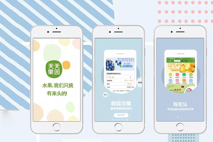 新零售电商App开发对社会带来的影响