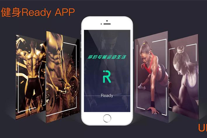 健身减肥App开发