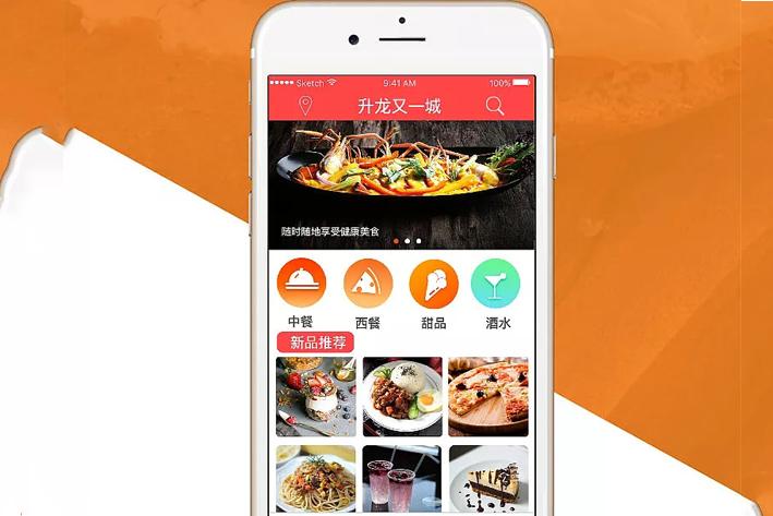 共享餐厅App开发功能实现