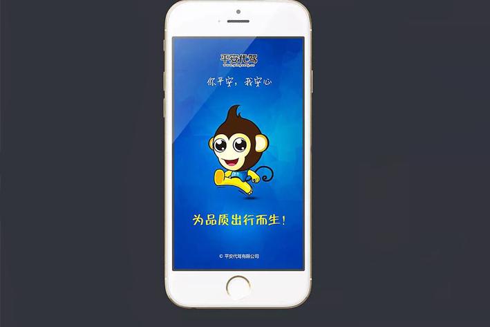 广州代驾App开发