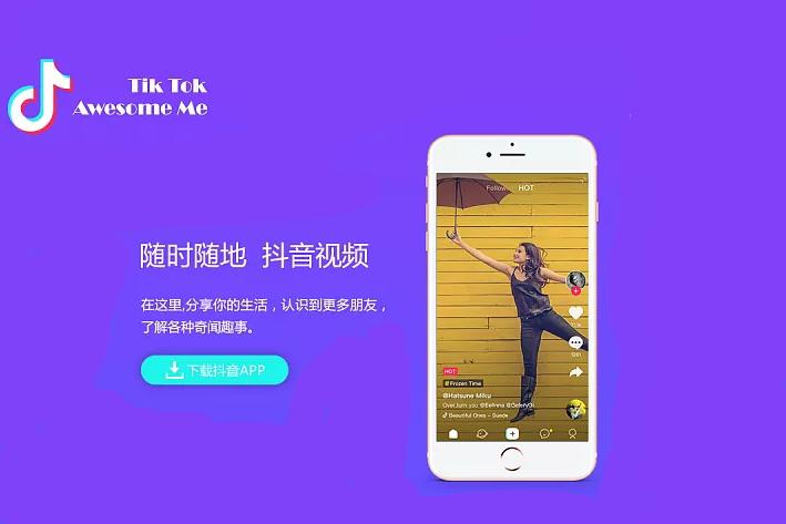 广州App开发公司对抖音短视频App成浅析