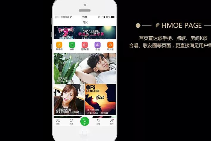 手机K歌App开发随时开唱